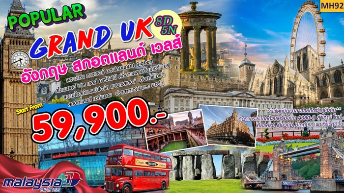 Popular Grand UK