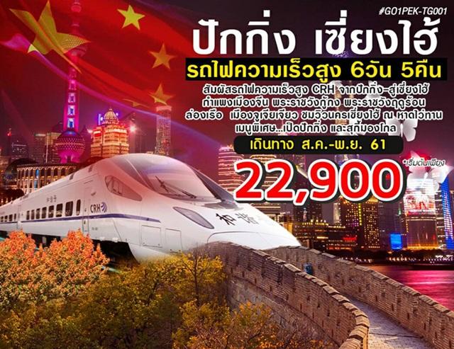 ปักกิ่ง เซี่ยงไฮ้ รถไฟความเร็วสูง
