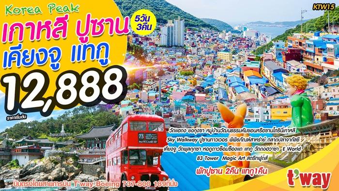เกาหลีใต้ ปูซาน เคียงจู แทกู