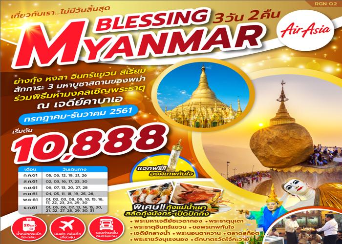 BLESSING MYANMAR