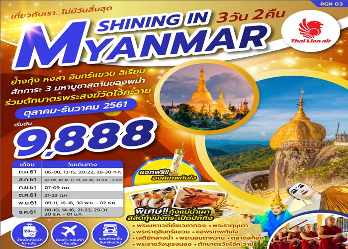 SHINING IN MYANMAR