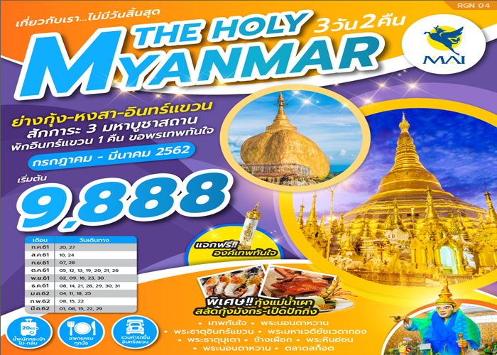 THE HOLY MYANMAR