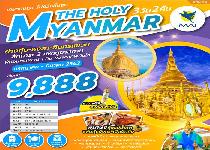 THE HOLY MYANMAR
