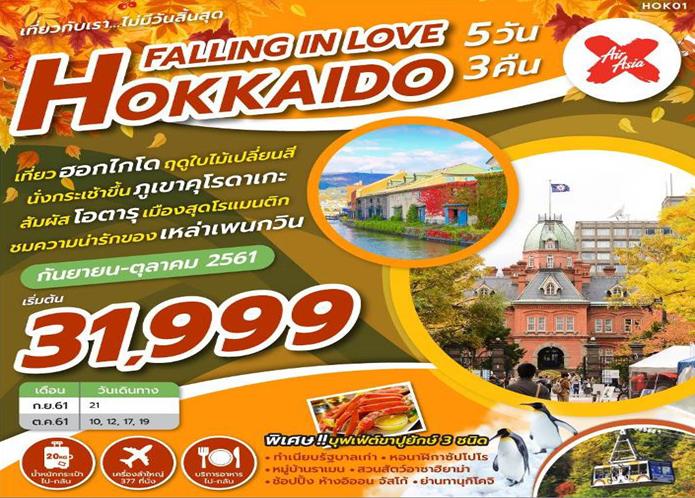 HOKKAIDO FALLING IN LOVE