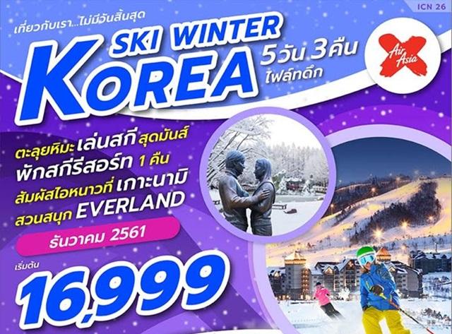 เที่ยวเกาหลีใต้ พักสกีรีสอร์ท