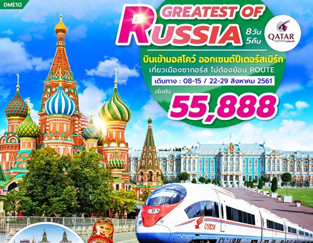 GREATEST OF RUSSIA