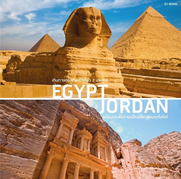 เที่ยว2ประเทศ อียิปต์ จอร์แดน