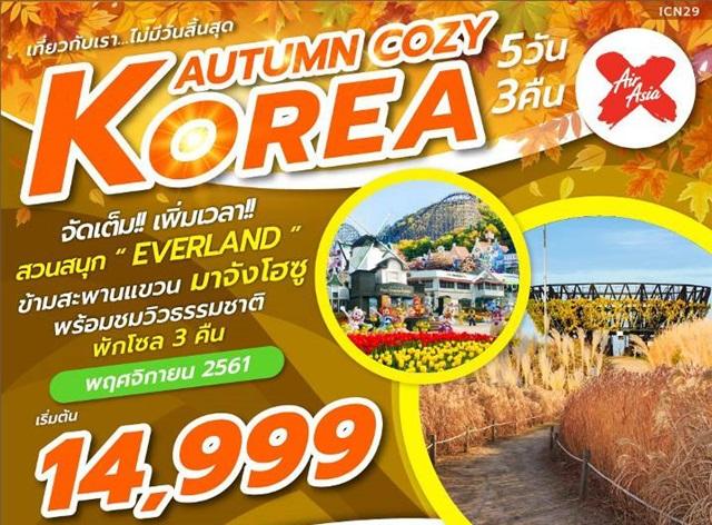เที่ยวเกาหลีใต้ ฤดูใบไม้ร่วง