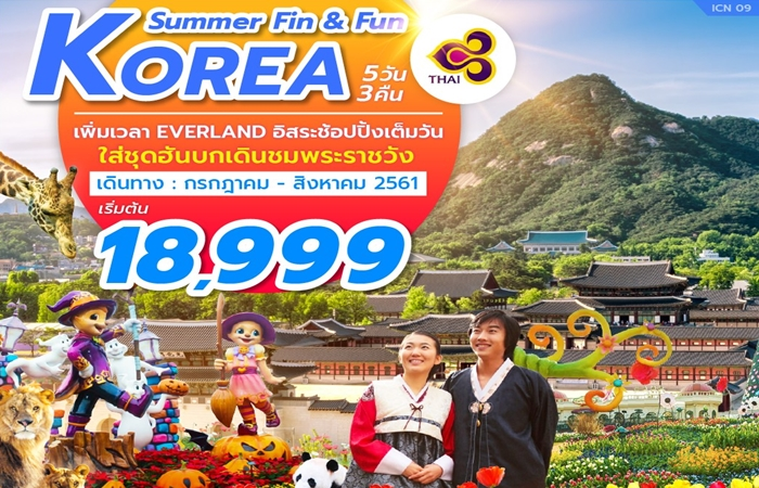 KOREA SUMMER FIN & FUN