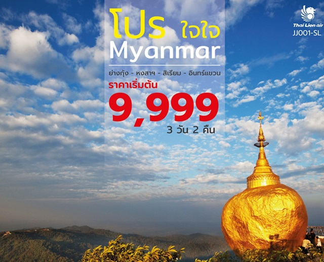 โปรโมชั่นเที่ยวพม่า