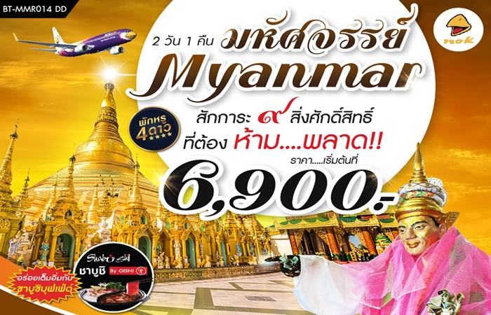 พม่า สักการะ 9 สิ่งศักดิ์สิทธิ์