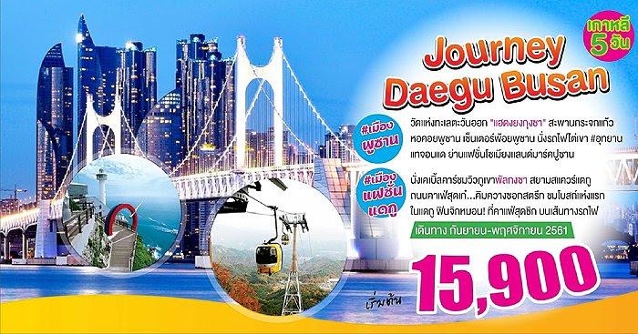เกาหลีใต้ แดกู พูซาน