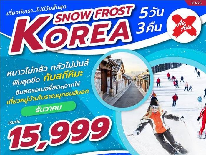 เกาหลีใต้ หนาวไม่กลัว กลัวไม่หนาว