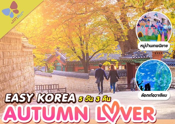เกาหลีใต้ ลอตเต้เวิล์ด นอนโซล3คืน