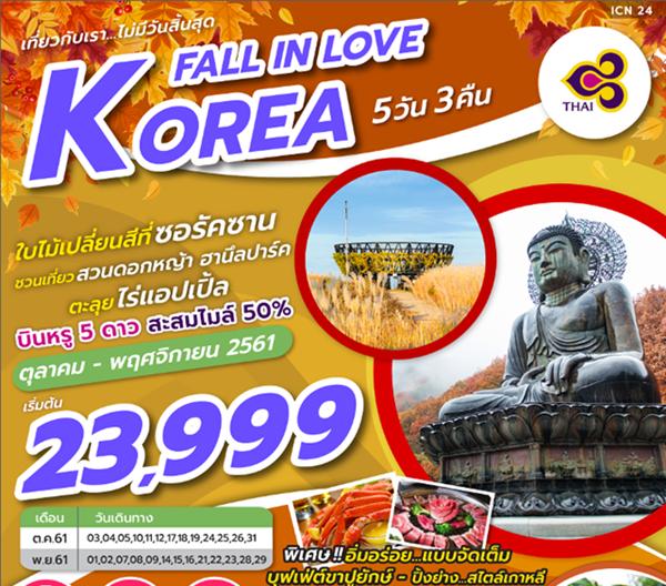 เกาหลีใต้ ซอรัคซาน