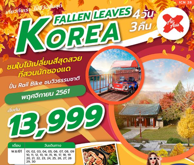 เกาหลีใต้ ใบไม้เปลี่ยนสี