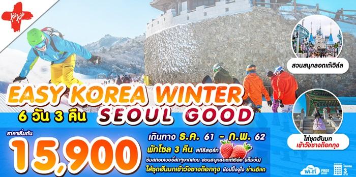 เกาหลีใต้ สกี นอนโซล3คืน