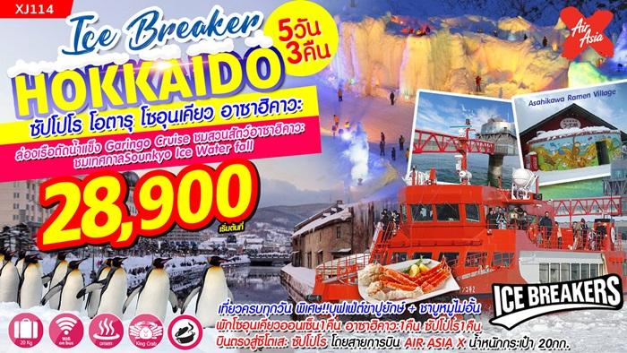 ฮอกไกโด ซัปโปโร เรือตัดน้ำแข็ง