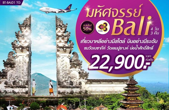 มหัศจรรย์บาหลี  การบินไทย
