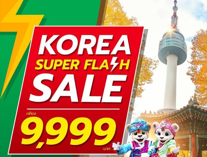 เกาหลีใต้ สุดคุ้ม