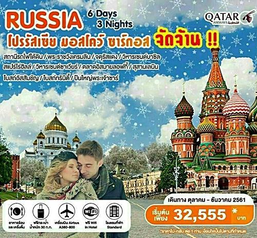 รัสเซีย มอสโคว์ ซาร์กอส