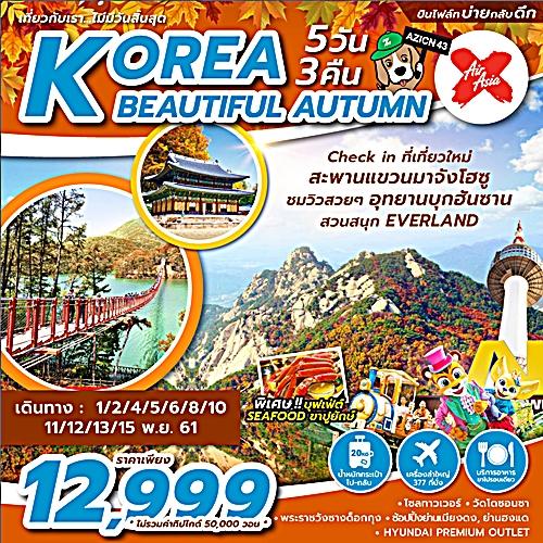 เกาหลี BEAUTIFUL AUTUMN