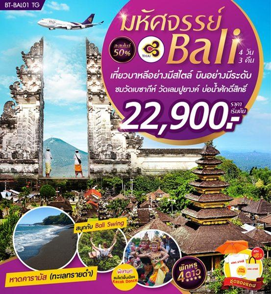 บาหลี  บินการบินไทย