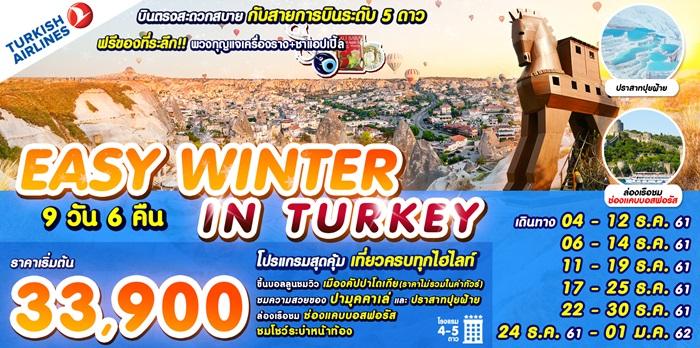 ตุรกีในฤดูหนาว