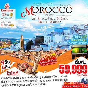 MOROCCO โมร็อคโค