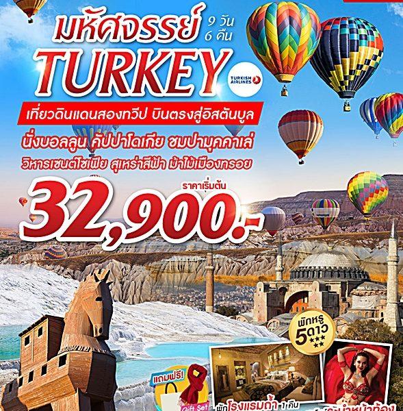 มหัศจรรย์ Turkey