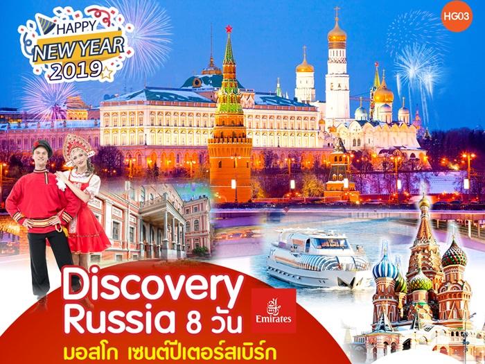 รัสเซีย มอสโก เซนต์ปีเตอร์สเบิร์ก