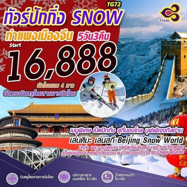 ปักกิ่ง SNOW WORLD กำแพงเมืองจีน