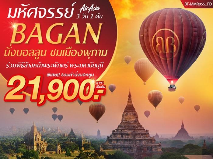 พม่า นั่งบอลลูน ชมเมืองพุกาม