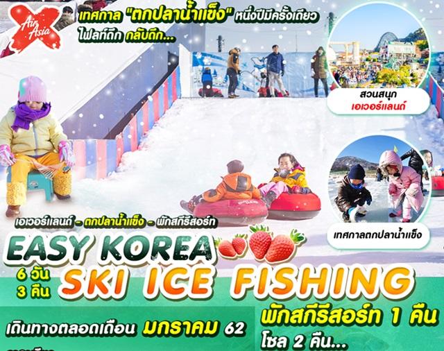 เกาหลีใต้ ตกปลาน้ำแข็ง พักสกีรีสอร์ท