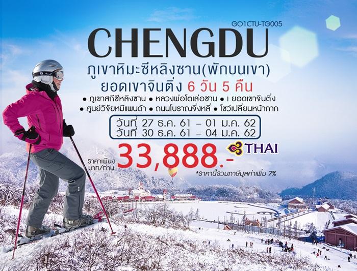 เทศกาลปีใหม่ เฉิงตู ภูเขาหิมะซีหลิงซาน