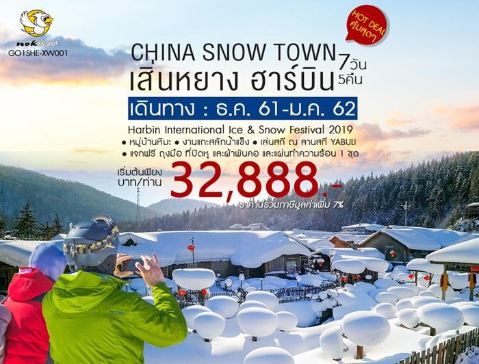เสิ่นหยาง ฮาร์บิน หมู่บ้านหิมะ