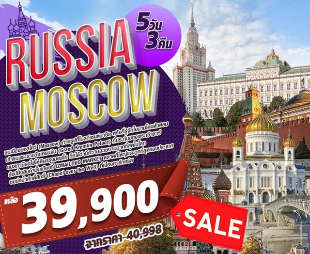 ทัวร์รัสเซีย
