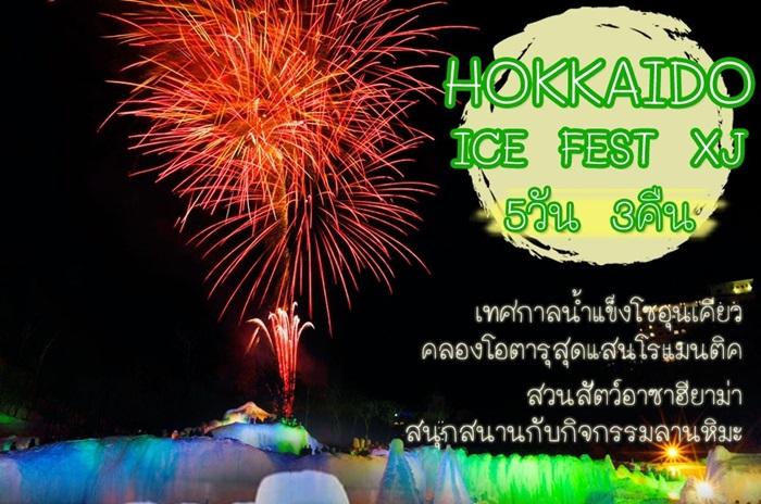 ฮอกไกโด เทศกาลน้ำแข็งโซอุนเคียว