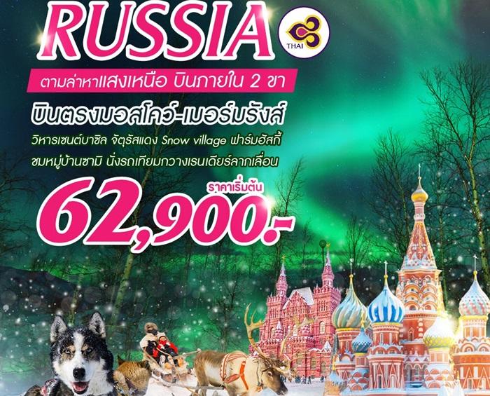 มหัศจรรย์รัสเซีย ตามล่าแสงเหนือ