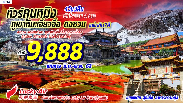 คุนหมิง ภูเขาหิมะเจี้ยวจื่อ ตงชวน