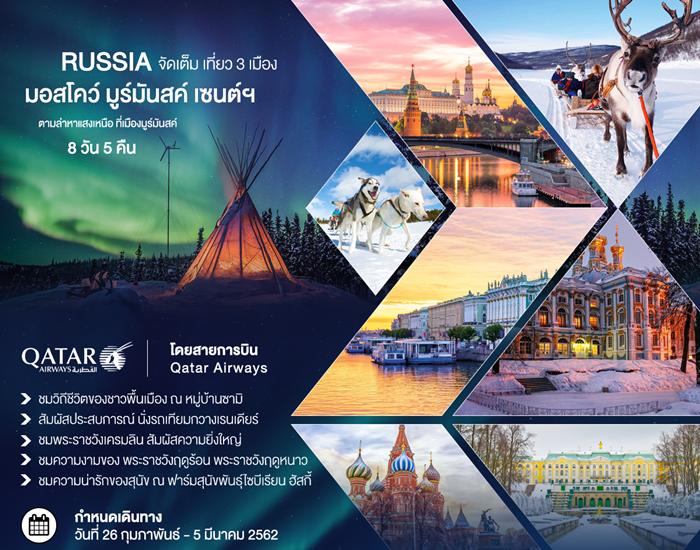 รัสเซีย จัดเต็มเที่ยว 3 เมือง มอสโคว์ มูร์มันสค์ เซนต์ปีเตอร์