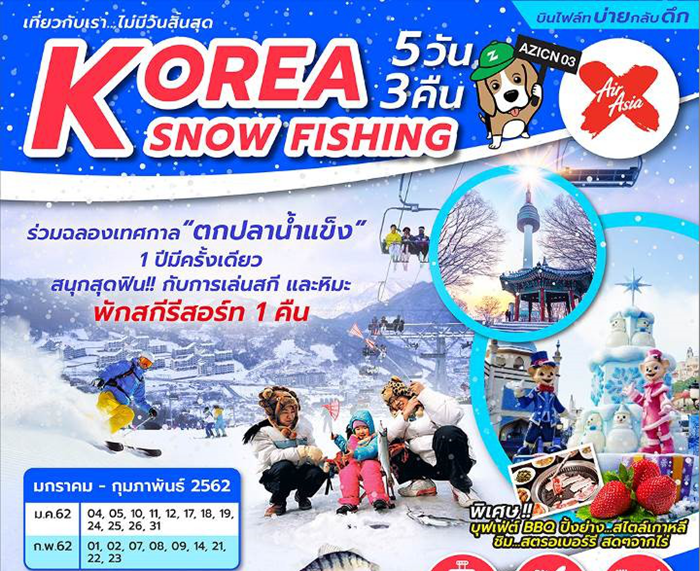 เกาหลีใต้ ตกปลาน้ำแข็ง
