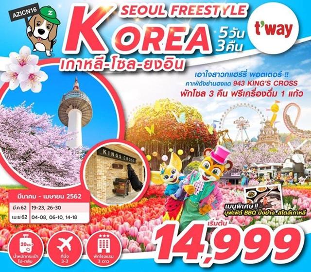 เกาหลีใต้ โซล ยงอิน