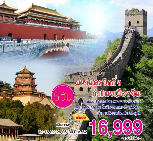 มหานครปักกิ่ง กำแพงเมืองจีน