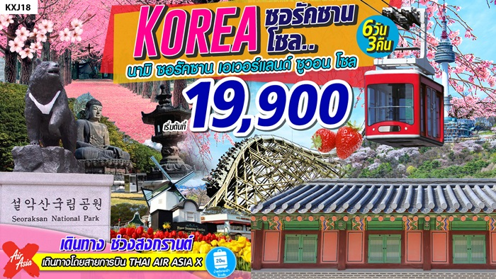 เกาหลีใต้ ซอรัคซาน เกาะนามิ