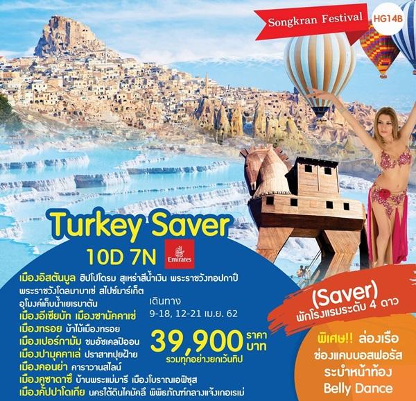 Turkey Saver