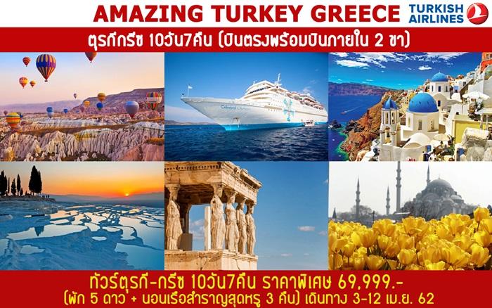 ตุรกี และ กรีซ