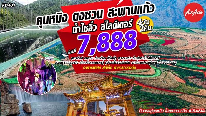 คุนหมิง ตงชวน สะพานแก้ว