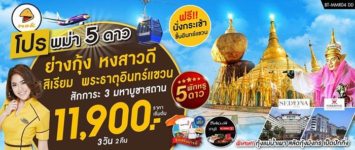 พม่า ย่างกุ้ง หงสา สิเรียม พระธาตุอินทร์แขวน