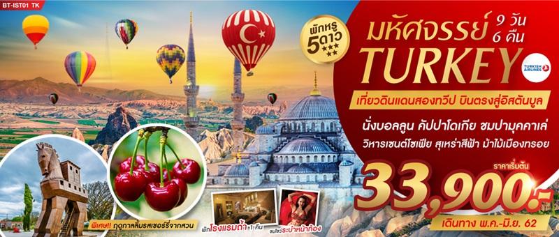 เที่ยวตุรกี ฤดูเก็บเชอรี่
